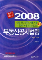 천하평정 부동산공시법령 (2008)