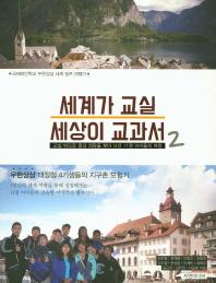세계가 교실 세상이 교과서. 2