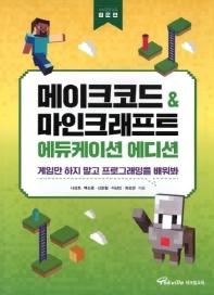 메이크코드 & 마인크래프트 에듀케이션 에디션: 입문편