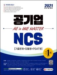 공기업 NCS 올인원 마스터 기출문제+모듈형+PSAT형(2021)