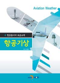 항공종사자 표준교재 항공기상