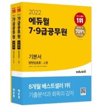 2022 에듀윌 7급 9급 공무원 기본서 행정법총론 상하 세트