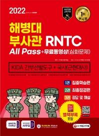 2022 해병대 부사관/RNTC KIDA 국사(근현대사)+무료동영상(심화문제)