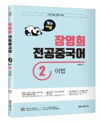 장영희 전공중국어. 2: 어법