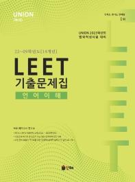 2023 유니온 리트(Union LEET) 언어이해 기출문제집 22~09학년도(14개년)