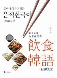 중국어 화자를 위한 음식한국어: 생활음식 편
