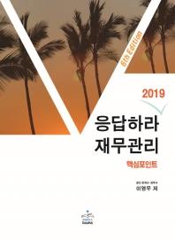 응답하라 재무관리 핵심포인트(2019)