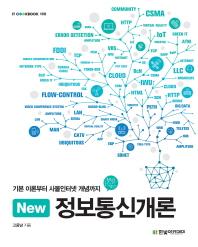 New 정보통신개론