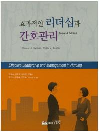 효과적인 리더십과 간호관리