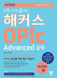 2주 만에 끝내는 해커스 OPIc 오픽 Advanced 공략
