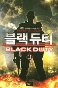 블랙 듀티. 11