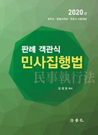 민사집행법(2020)