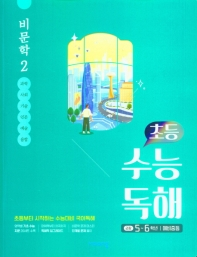초등 수능독해 비문학. 2(5~6학년/예비중등)(2021)