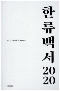 한류백서 2020