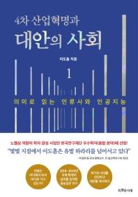 4차 산업혁명과 대안의 사회. 1