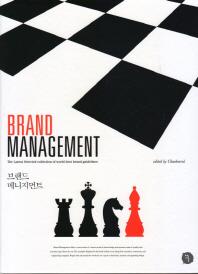 브랜드 메니지먼트(인터넷전용상품)