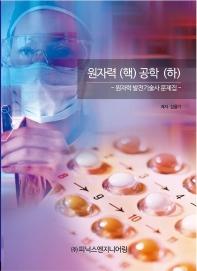원자력(핵) 공학(하)(2020)
