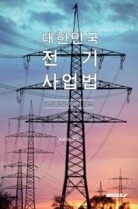 대한민국 전기사업법 : 교양 법령집 시리즈