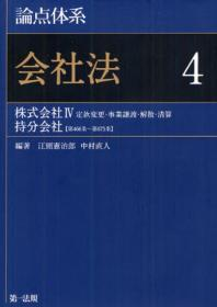 論点體系會社法 4