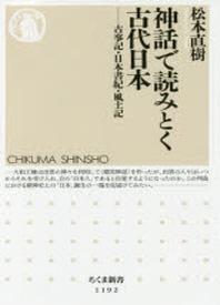神話で讀みとく古代日本 古事記.日本書紀.風土記