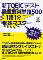 新TOEICテスト最重要英單語500 1語1分超速マスタ―