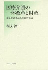 再分配政策の政治經濟學 6