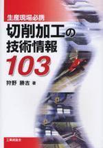 切削加工の技術情報103 生産現場必携