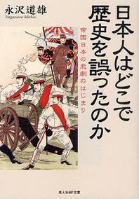 日本人はどこで歷史を誤ったのか 帝國日本の悲劇のはじまり