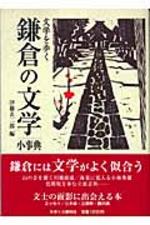 鎌倉の文學 小事典 文學を步く
