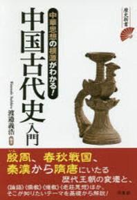 中國古代史入門 中華思想の根源がわかる!