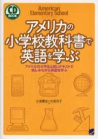 アメリカの小學校敎科書で英語を學ぶ アメリカの小學生と同じテキストで愉しみながら英語を學ぶ