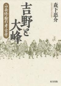 吉野と大峰 山岳修驗の考古學
