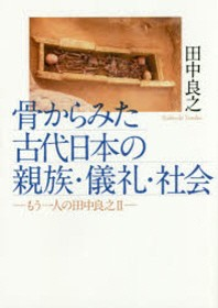 骨からみた古代日本の親族.儀禮.社會 もう一人の田中良之 2