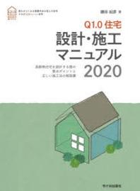 Q1.0住宅設計.施工マニュアル 高斷熱住宅を設計する際の要点ポイントと正しい施工法の解說書 2020