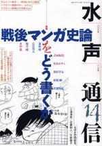 水聲通信 NO.14(2006年12月號)