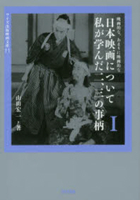日本映畵について私が學んだ二,三の事柄 映畵的な,あまりに映畵的な 1