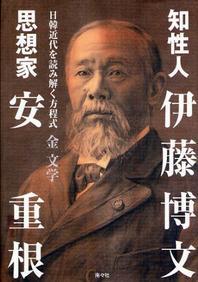 知性人.伊藤博文 思想家.安重根 日韓近代を讀み解く方程式