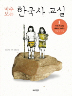 마주보는 한국사 교실. 1: 우리 역사의 새벽이 열리다