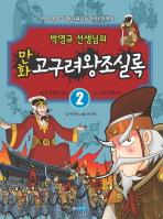 박영규 선생님의 만화 고구려왕조실록. 2: 제7대 차대왕부터 제11대 동천왕까지
