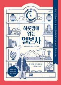 하룻밤에 읽는 일본사