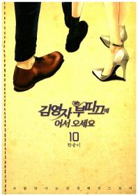 김영자 부띠끄에 어서오세요. 10(완결)