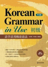 Korean Grammar in Use 초급(중문판)