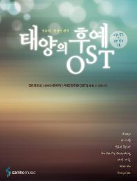 태양의 후예 OST