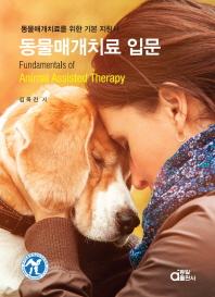 동물매개치료 입문