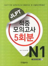 JLPT 적중 모의고사 5회분 N1