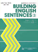 BUILDING ENGLISH SENTENCES. 3: 중문.복문