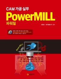 CAM 가공실무 PowerMILL(파워밀)