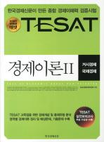 경제이론 2: 거시경제 국제경제(TESAT)(2011)