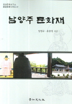 남양주 문화재