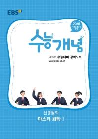 EBS 수능개념 강의노트 고등 신영철의 마스터 화학1(2021)(2022 수능대비)